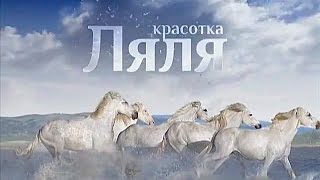 Красотка Ляля (1 (31) серия)