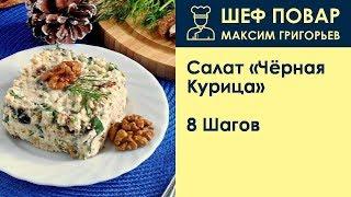Салат «Чёрная Курица» . Рецепт от шеф повара Максима Григорьева