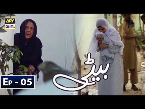 Beti Episode 5 - 25th December 2018 - ARY Digital Drama
