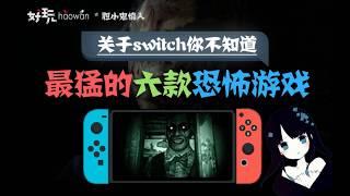 處處高能!最刺激的6款switch恐怖遊戲,你能看到最後嗎?
