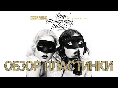 Обзор пластинки Scorpions - Born To Touch Your Feelings - Best Of Rock Ballads
