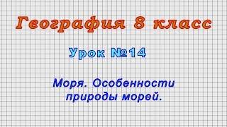 География 8 класс (Урок№14 - Моря. Особенности природы морей.)