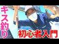 【東京湾キス釣り】初心者入門 船シロギスの釣り方講座 リアル釣行記【キス釣り】長崎屋