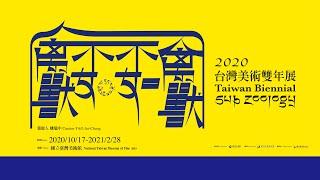 「禽獸不如-2020台灣美術雙年展」展覽前導宣傳影片