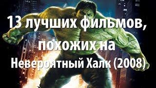 13 лучших фильмов, похожих на Невероятный Халк (2008)