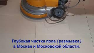Глубокая чистка пола (размывка) в Москве и Московской области.