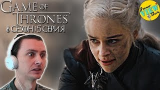 📺  ИГРА ПРЕСТОЛОВ 8 Сезон 5 Серия - РЕАКЦИЯ / Game of Thrones Season 8 Episode 5 REACTION
