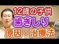 12歳の子供の歯ぎしりの原因と治し方とは?【神奈川県横浜市西区の歯医者フィルミ…
