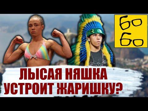 Роуз Намаюнас против Джессики Андраде! ПРОГНОЗ на главный бой UFC 237 от Яниса