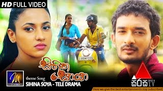 Sihina Soya - Theme Song - Chethana Ranasinghe | Official Music Video
