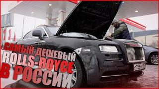 КУПИЛ САМЫЙ ДЕШЕВЫЙ ROLLS ROYCE за 2,5 миллиона рублей!!!!!!