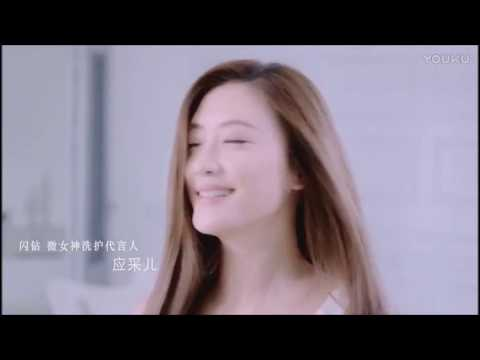 Aisan Top Team Shampoo Cherri Ying (应采儿) TV Commercial Advertisement