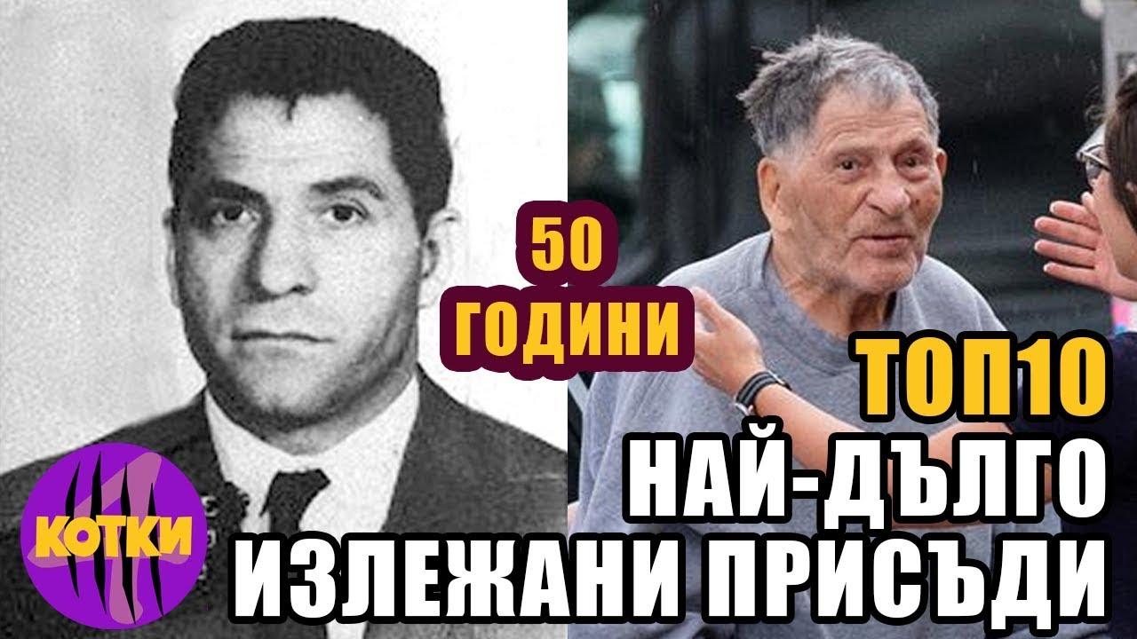 Топ 10 - Най-дълго излежавани присъди от затворници!