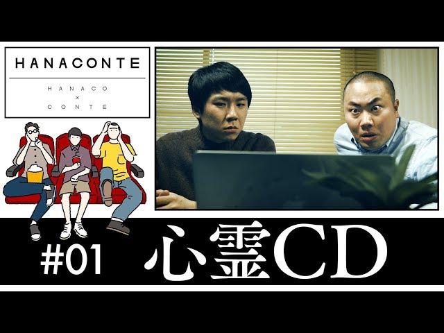 #01 心霊CD【HANACONTE】ハナコント