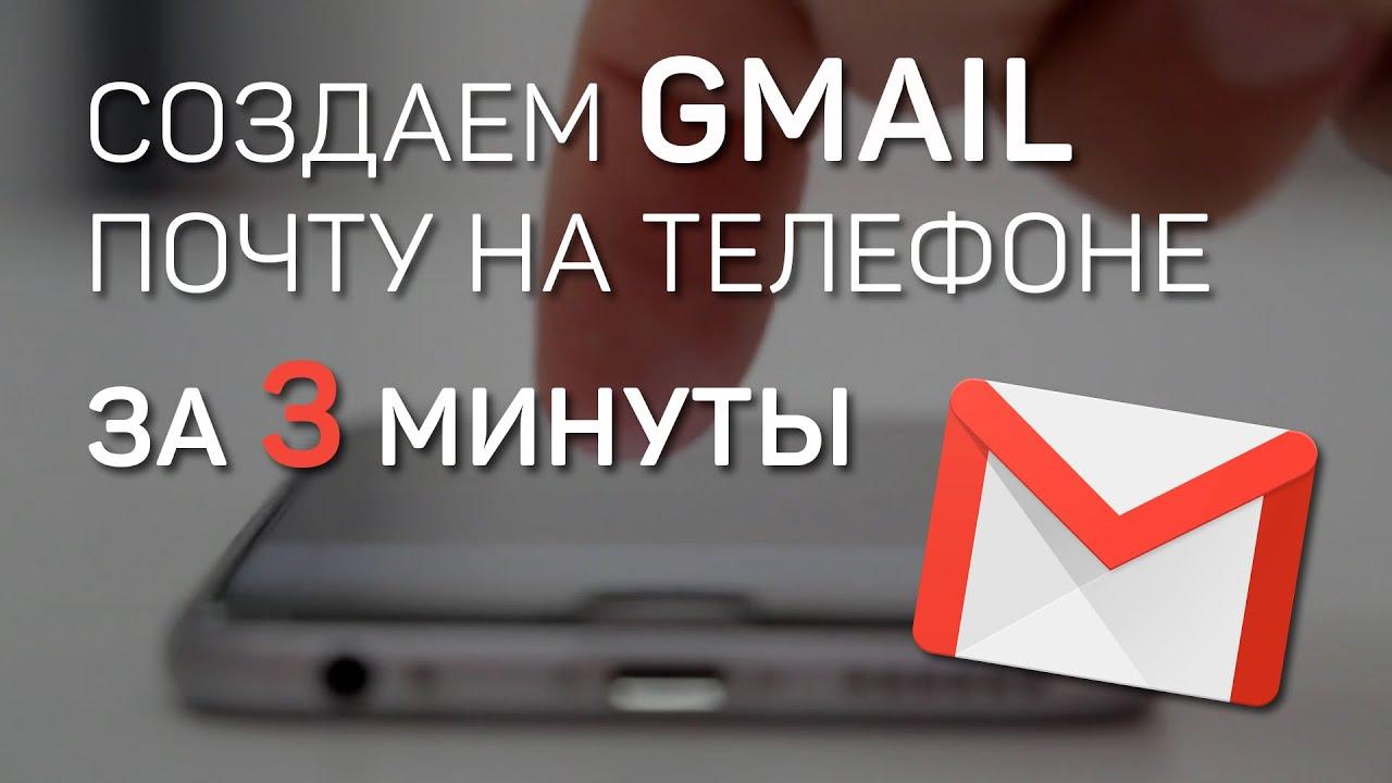 Как создать почту с телефона | Gmail 2019