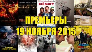 Премьеры кино 19 ноября 2015: Голодные игры: Сойка-пересмешница II, Тайна в их глазах