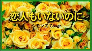 昭和46年のレコード大賞新人賞に輝いたシモンズのデビュー曲です。お二...