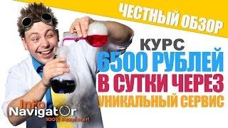 Честный обзор | Отзыв на курс 6500 рублей в сутки через уникальный сервис