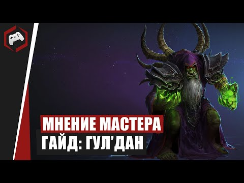 видео: МНЕНИЕ МАСТЕРА: «assasin» (Гайд - Гул'Дан) | heroes of the storm