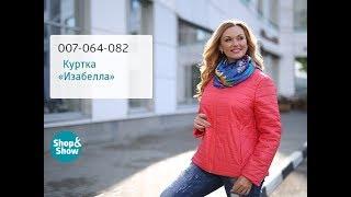 Куртка «Изабелла». «Shop and Show» (мода)