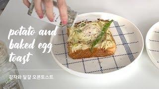 [마리스 샌드위치연구소] 감자 & 달걀 오븐 토…
