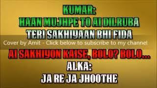 Saajan ji ghar aaye karaoke for female singers | Cover by Amit Agrawal | Courtesy Saagar Karaoke