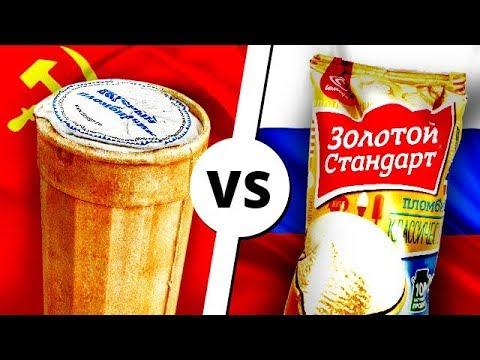 ЕДА СССР vs СОВРЕМЕННАЯ ЕДА