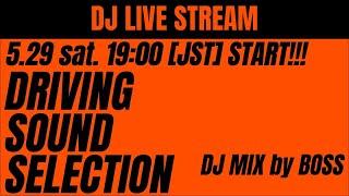 【DRIVING!!】EUROBEAT LIVE STREAM!! by DJ BOSS