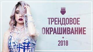 Самое модное окрашивание 2018 Цветные волосы│Мария Заика