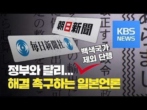 """'백색국가 제외' 단행한 정부에 일본 언론  """"한국, 탈일본 확산으로 일본 경제 우려"""" 한 목소리 / KBS뉴스(News)"""
