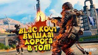 НОВЫЙ УБИЙЦА PUBG ВЫШЕЛ! - ДОРОГА В ТОП Call of Duty: Black Ops 4 - Blackout
