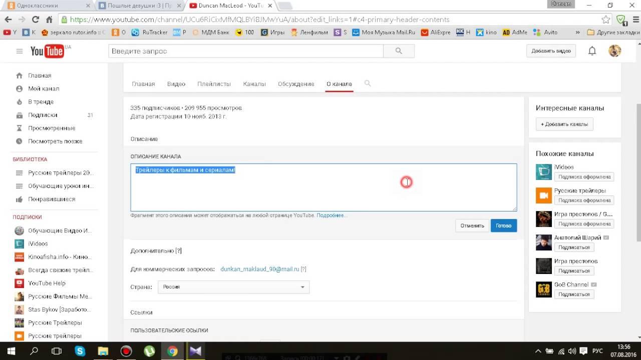 Как изменить описание канала на youtube