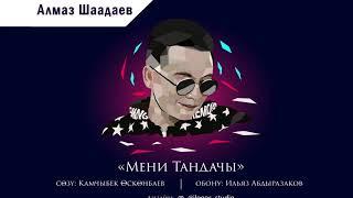 Эксклюзив 2019 / Алмаз Шаадаев - Мени тандачы