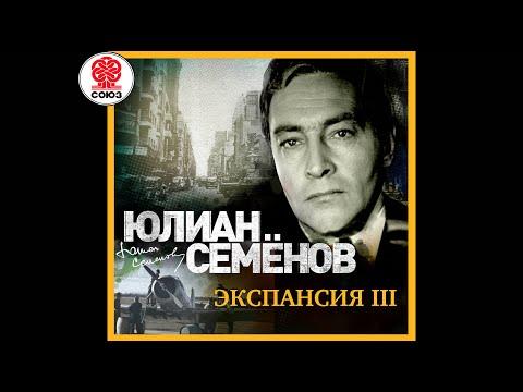Экспансия 3 часть 1. Семенов Ю. Аудиокнига. читает Александр Клюквин