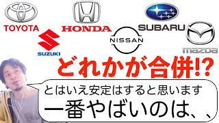 【ひろゆき】自動車関連で危ない企業はここだ!