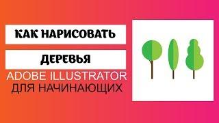 КАК НАРИСОВАТЬ ДЕРЕВЬЯ В Adobe Illustrator для начинающих