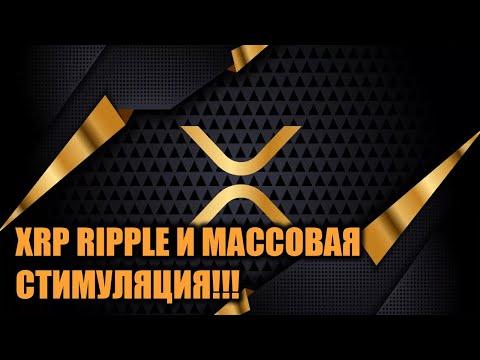 *МОМЕНТ ИСТИНЫ!!* RIPPLE/XRP И МАССОВАЯ СТИМУЛЯЦИЯ MONEYGRAM ТЕРПИТ НЕУДАЧУ БЕЗ ПУЛЬСА!!!