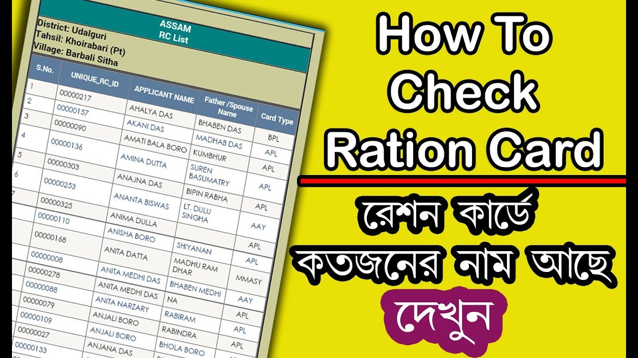 How To Check Ration Card | Ration Card Status In Assam | in bangla