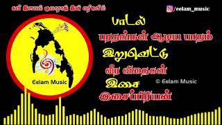 Bharathangal Adiya Patham | பரதங்கள் ஆடிய பாதம் | Eelam Songs