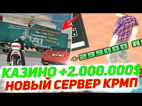 Казино +2.000.000$ & Открываю КОНТЕЙНЕРЫ На Новом Сервере Радмир!