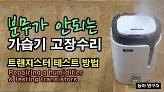 가습기 고장 수리 및 트랜지스터 테스트 방법(Repai…