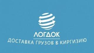 Перевозки в Киргизию(, 2013-07-02T09:15:01.000Z)