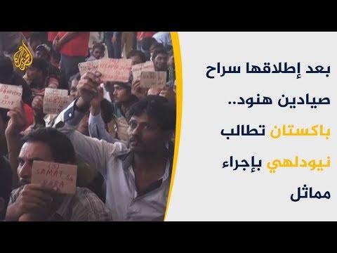 باكستان تطلق سراح صيادين هنود وتطالب نيودلهي بخطوة مماثلة  - نشر قبل 2 ساعة