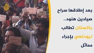 باكستان تطلق سراح صيادين هنود وتطالب نيودلهي بخطوة مماثلة