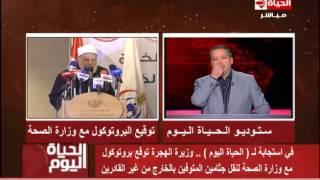 وزيرة الهجرة ضيفة 'الحياة اليوم' غدًا (فيديو)