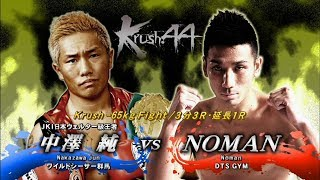 【OFFICIAL】NOMAN vs  中澤 純  Krush.44/Krush -65kg Fight/3分3R・延長1R