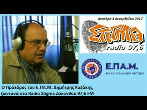 Ε.ΠΑ.Μ. - Ο Δ.Καζάκης για τους πλειστηριασμούς στο Radio Stigma Ζακύνθου 97,6 FM - 4 Δεκ 2017
