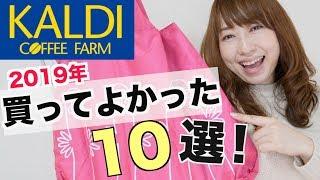 【KALDI】買ってよかった美味しいオススメの食品10選を紹介!【2019年】
