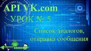 Android обучение. API vk.com Урок #5 Список диалогов, отправка сообщения Development in android
