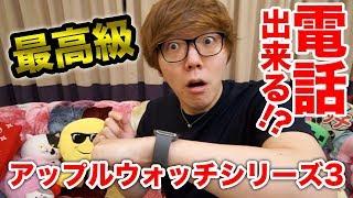 【〇〇万円!】最高級のアップルウォッチシリーズ3でセイキンに電話してみたw